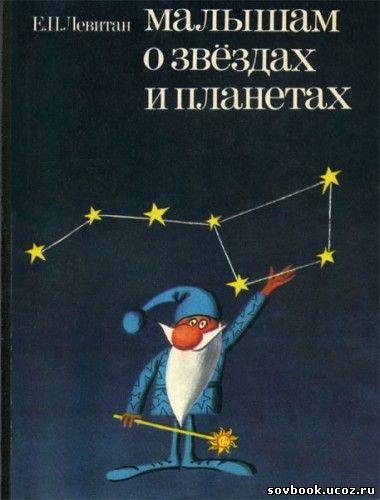 Малышам о звездах и планетах