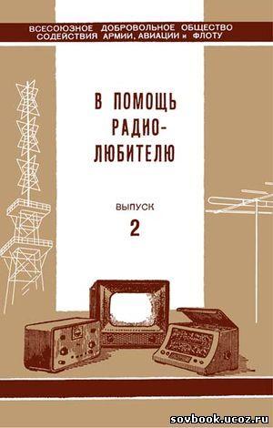 В помощь радиолюбителю