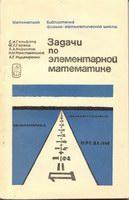 Элементарная математика